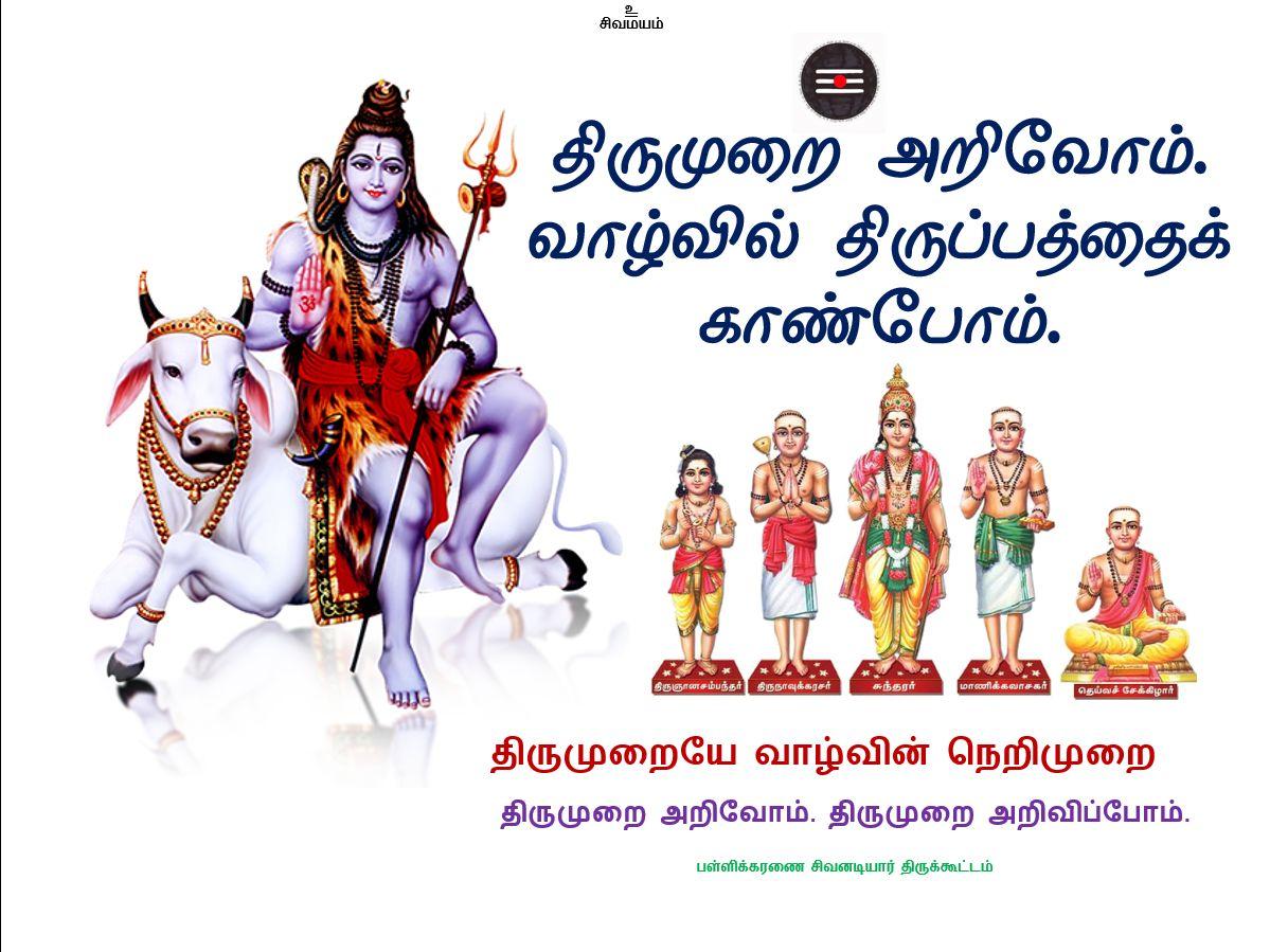 http://www.saivasamayam.in/wp-content/uploads/2017/05/thirumururai-arivom.jpg