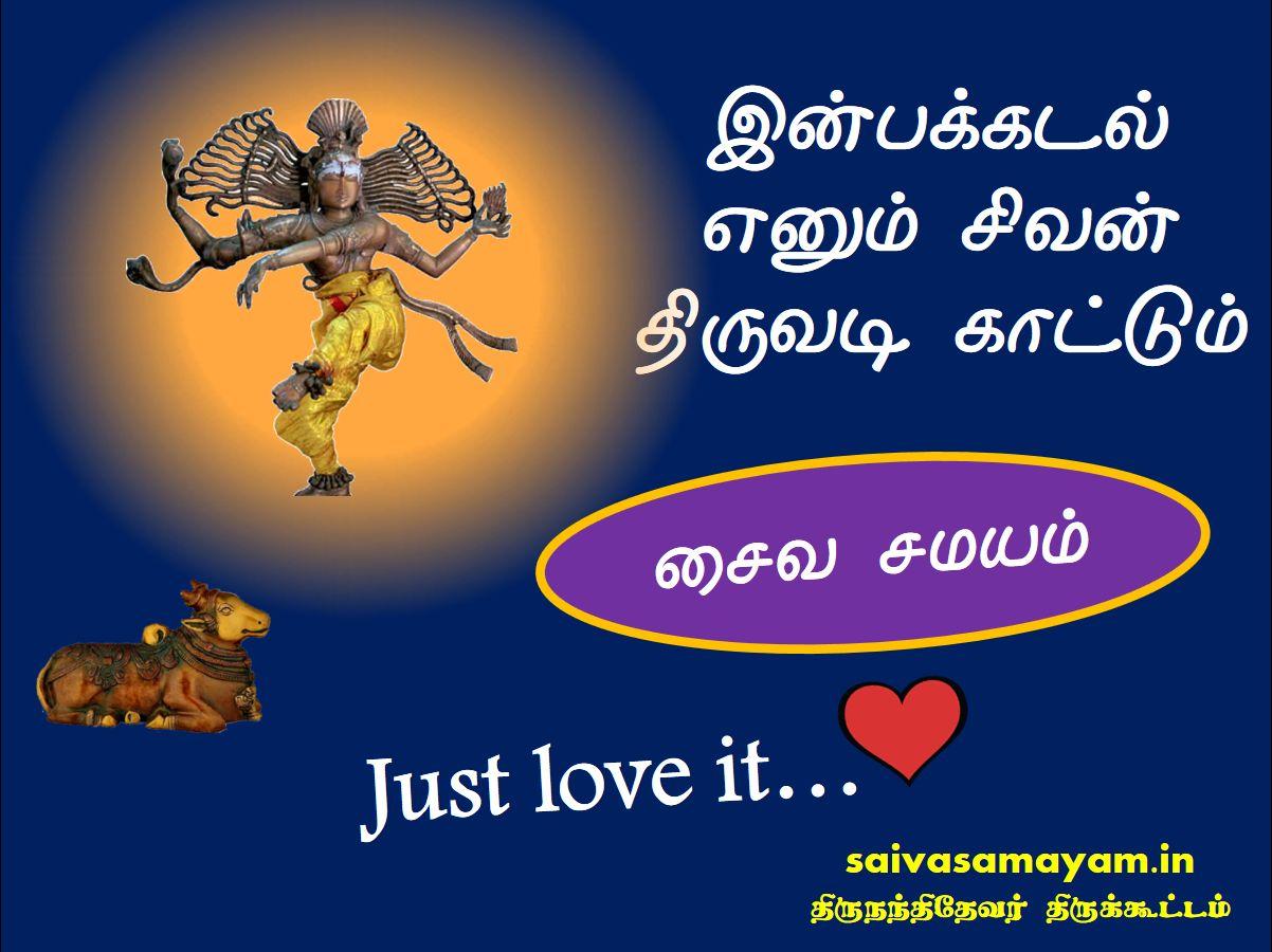 http://www.saivasamayam.in/wp-content/uploads/2017/10/thiruvadi.jpg