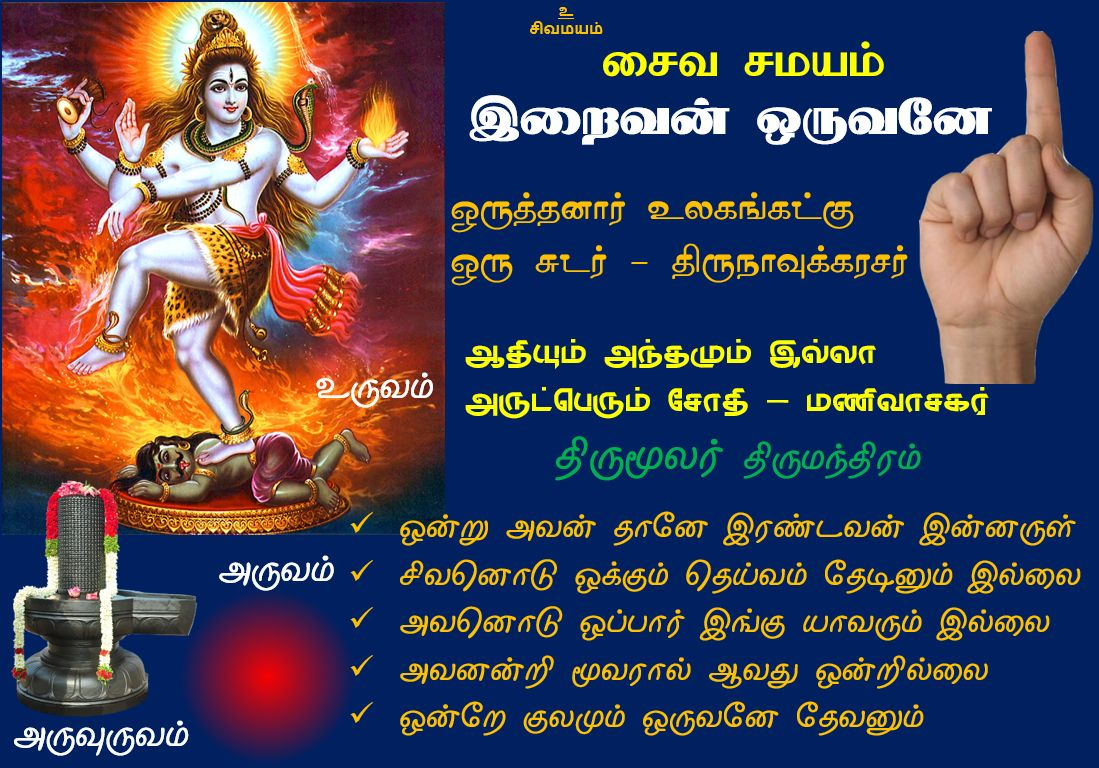 http://www.saivasamayam.in/wp-content/uploads/2018/01/Oruvan.jpg