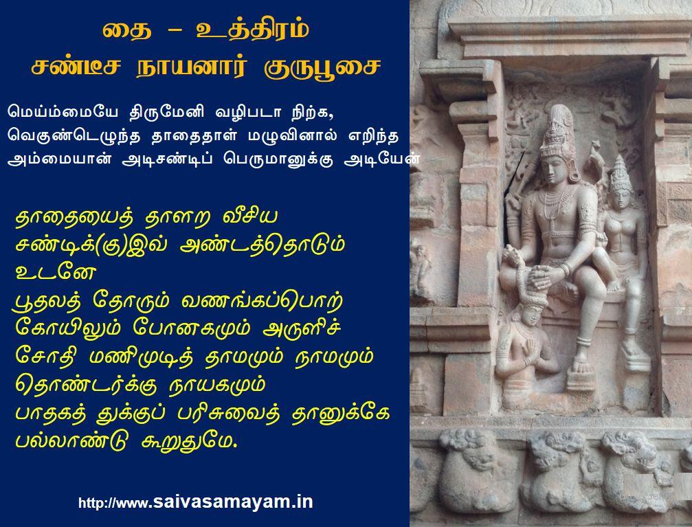 http://www.saivasamayam.in/wp-content/uploads/2018/02/Sandeesar.jpg
