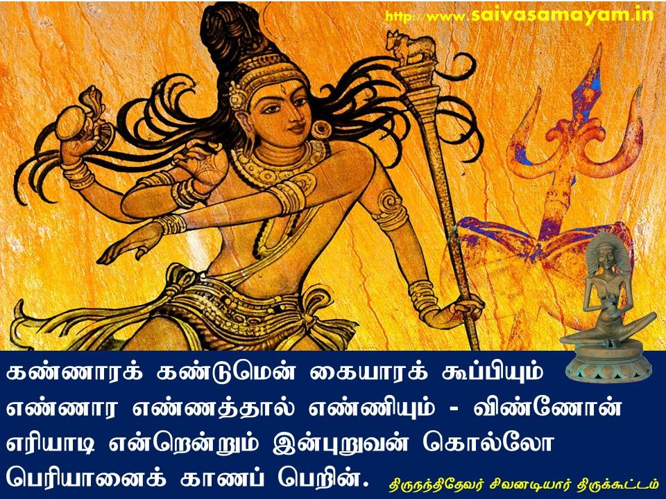 http://www.saivasamayam.in/wp-content/uploads/2018/06/கண்ணார.jpg