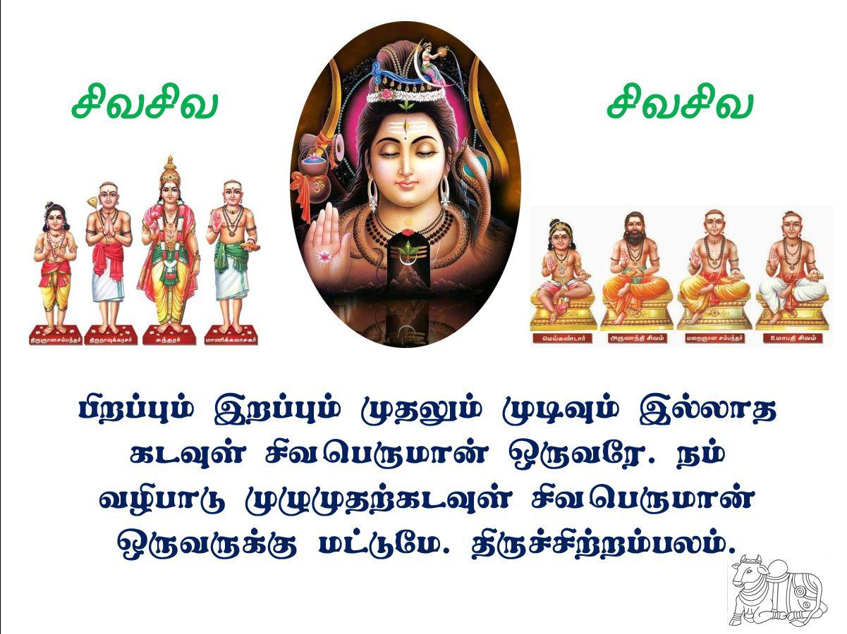 http://www.saivasamayam.in/wp-content/uploads/2018/06/muthalummudivum.jpg