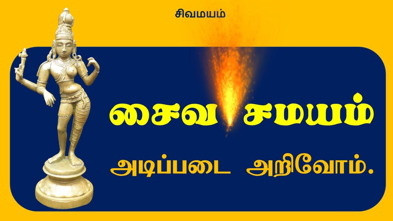 http://www.saivasamayam.in/wp-content/uploads/2018/11/Slide2.jpg
