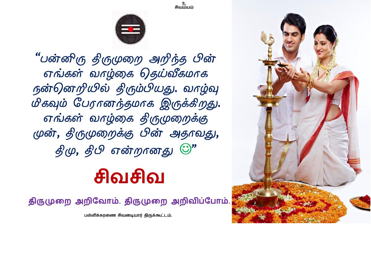 http://www.saivasamayam.in/wp-content/uploads/2018/11/thimuthipi.jpg