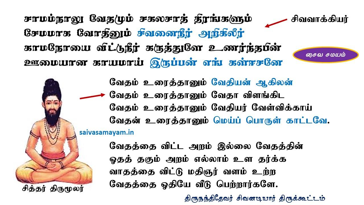 http://www.saivasamayam.in/wp-content/uploads/2019/02/Slide13.jpg