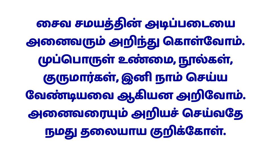 http://www.saivasamayam.in/wp-content/uploads/2019/05/goal.jpg