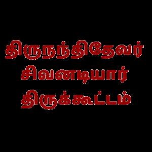 07-Thirunandhidevar